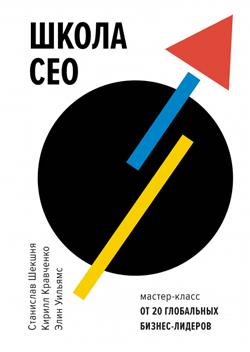 Школа CEO. Мастер-классы от 20 глобальных лидеров