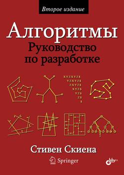 Алгоритмы. Руководство по разработке. 2-е изд.