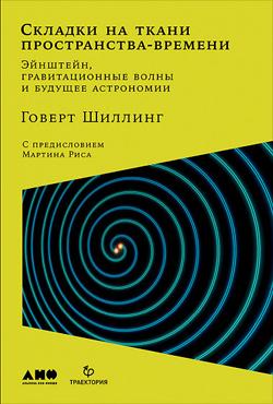 Складки на ткани пространства-времени. Эйнштейн, гравитационные волны и будущее астрономии