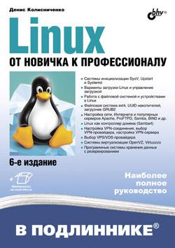 Linux. От новичка к профессионалу, 6-е изд.