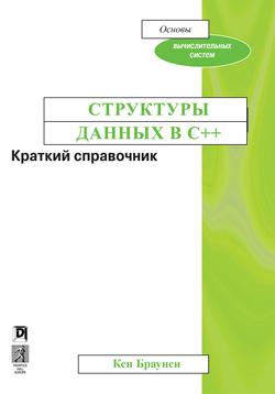 Структуры данных в C++. Краткий справочник