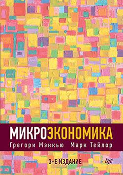 Микроэкономика. 3-е изд.