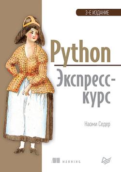 Python. Экспресс-курс