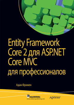 Entity Framework Core 2 для ASP.NET Core MVC с примерами на C# для профессионалов