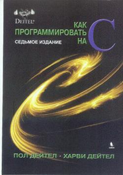 Как программировать на С. 7-е издание