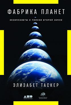 Фабрика планет