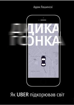 Дика гонка. Як Uber підкорював світ