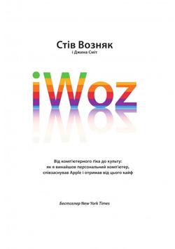 iWoz. Від комп'ютерного ґіка до культу