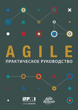 Agile: практическое руководство