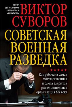 Советская военная разведка. Как работала самая могущественная и самая закрытая разведывательная организация ХХ века