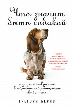 Что значит быть собакой