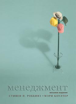 Менеджмент, 8-е издание