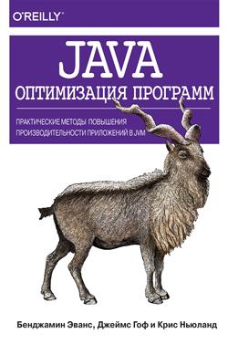 Java: оптимизация программ