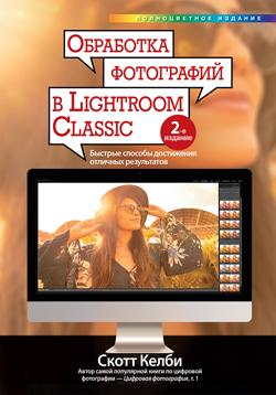 Обработка фотографий в Lightroom Classic