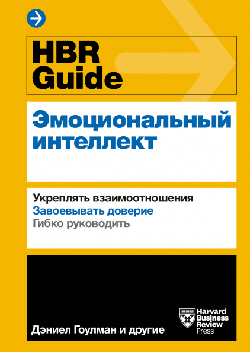 HBR Guide