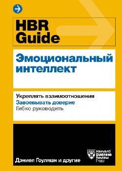 HBR Guide. Эмоциональный интеллект. Укреплять взаимоотношения. Завоевывать доверие. Гибко руководить