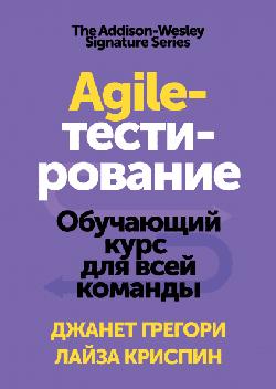 Agile-тестирование