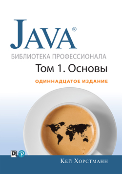 Java. Библиотека профессионала, том 1. Основы. 11-е издание