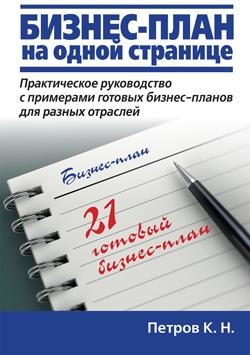 Бизнес-план на одной странице