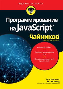 Программирование на Javascript для чайников