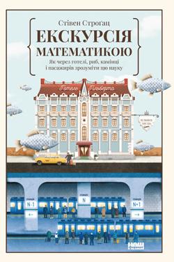 Екскурсія математикою