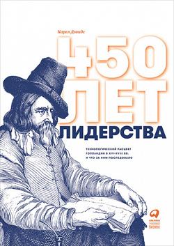 450 лет лидерства