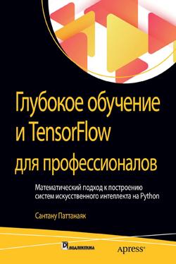 Глубокое обучение и TensorFlow