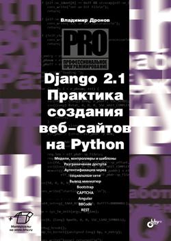 Django 2.1