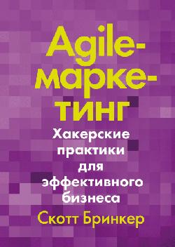 Agile-маркетинг