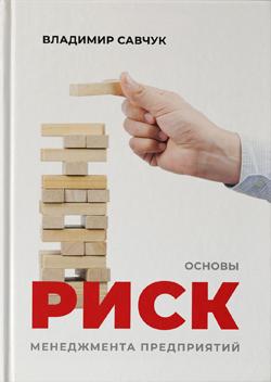 Основы риск-менеджмента предприятий