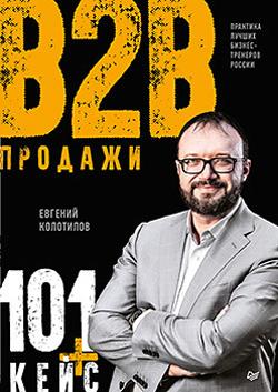 Продажи b2b