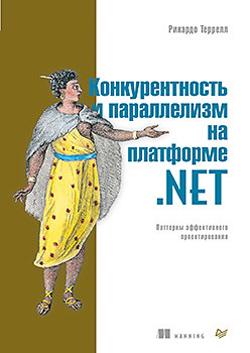 Конкурентность и параллелизм на платформе .NET