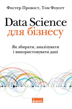Data Science для бізнесу