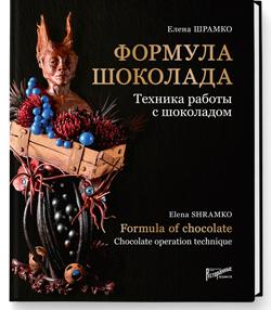 Формула шоколада