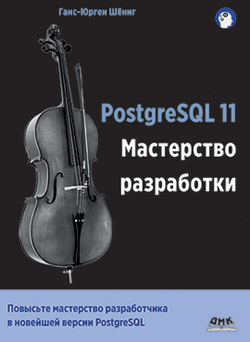 PostgreSQL 11