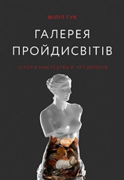 Галерея пройдисвітів. Історія мистецтва й арт-дилерів