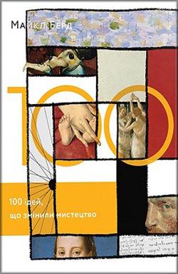 100 ідей, що змінили мистецтво