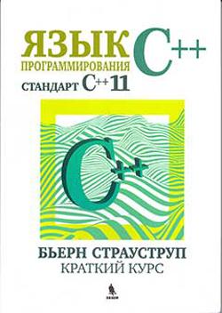 Язык программирования С++ (стандарт С++11). Красткий курс