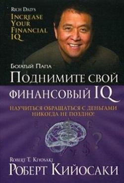 Поднимите свой финансовый IQ (мягкий)