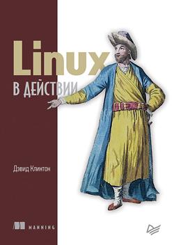 Linux в действии