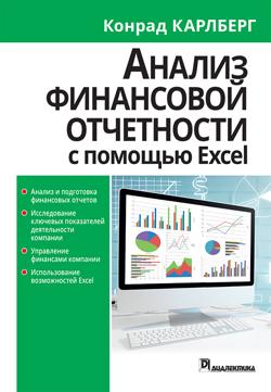 Анализ финансовой отчетности с использованием Excel