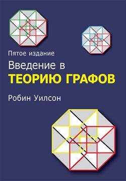 Введение в теорию графов