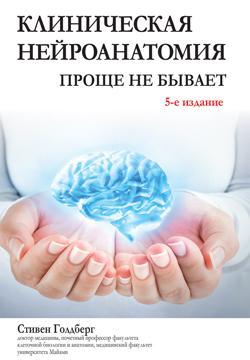 Клиническая нейроанатомия