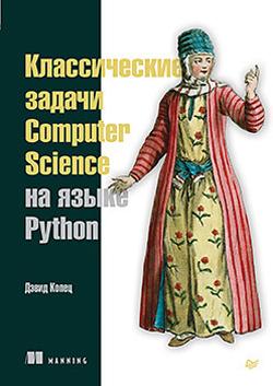 Классические задачи Computer Science на языке Python