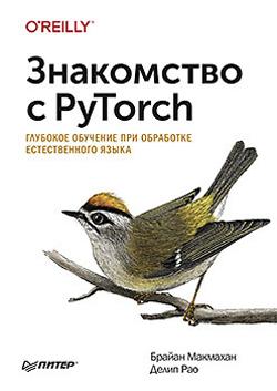 Знакомство с PyTorch