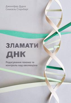 Зламати ДНК