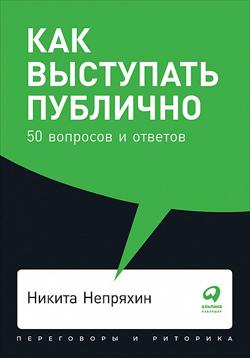Как выступать публично. 50 вопросов и ответов (покет)
