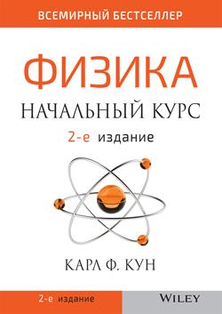 Физика: начальный курс