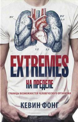 Extremes. На пределе