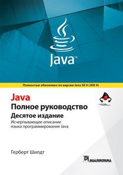 Java. Полное руководство, 10-е издание, том 1